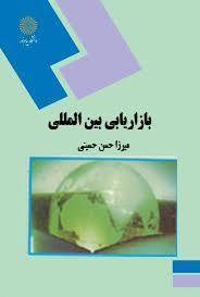 پاورپوینت کانال های توزیع در بازاریابی بین المللی (فصل هشتم کتاب بازاریابی بین المللی تالیف میرزا حسن حسینی)