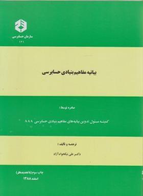 پاورپوینت فصل اول بیانیه مفاهیم بنیادی حسابرسی ترجمه و تالیف دکتر علی نیکخواه آزاد با عنوان معرفی موضوع