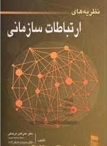 پاورپوینت فصل دوم کتاب نظریه های ارتباط سازمانی تالیف دکتر فرهنگی با موضوع ارتباطات سازمانی (گذشته، حال، آینده )