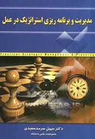 پاورپوینت با موضوع بررسی محیط خارجی (فصل چهارم کتاب مدیریت و برنامه ریزی استراتژیک در عمل تالیف سرمد سعیدی)