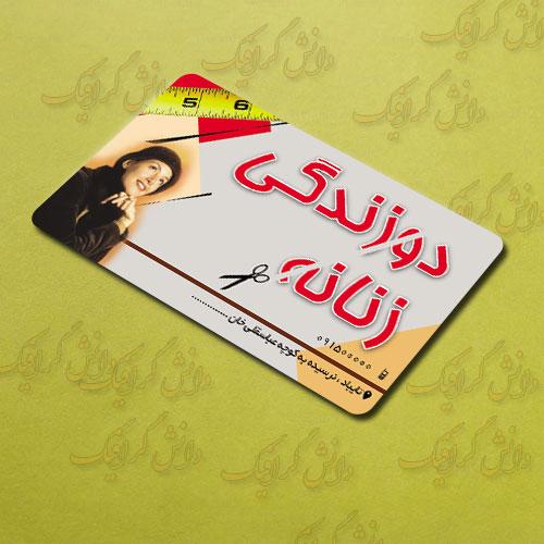 دانلود کارت ویزیت خیاطی (کارت ویزیت دوزندگی زنانه)