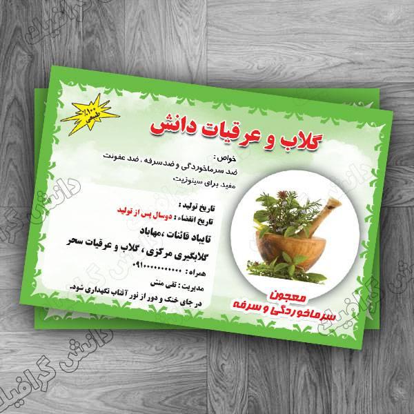 طرح لایه باز معجون سرماخوردگی و دیگر معجونهای گیاهی
